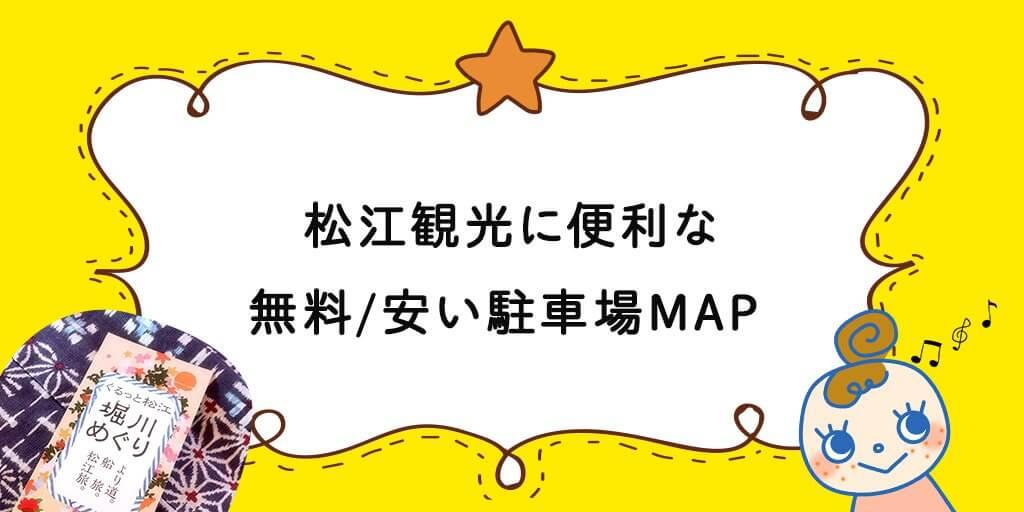 松江観光に便利な無料・安い駐車場MAPまとめ【2018年】