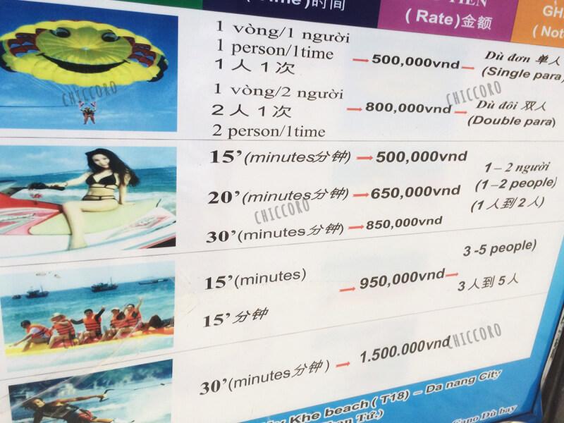ミーケビーチのマリンアクティビティの値段