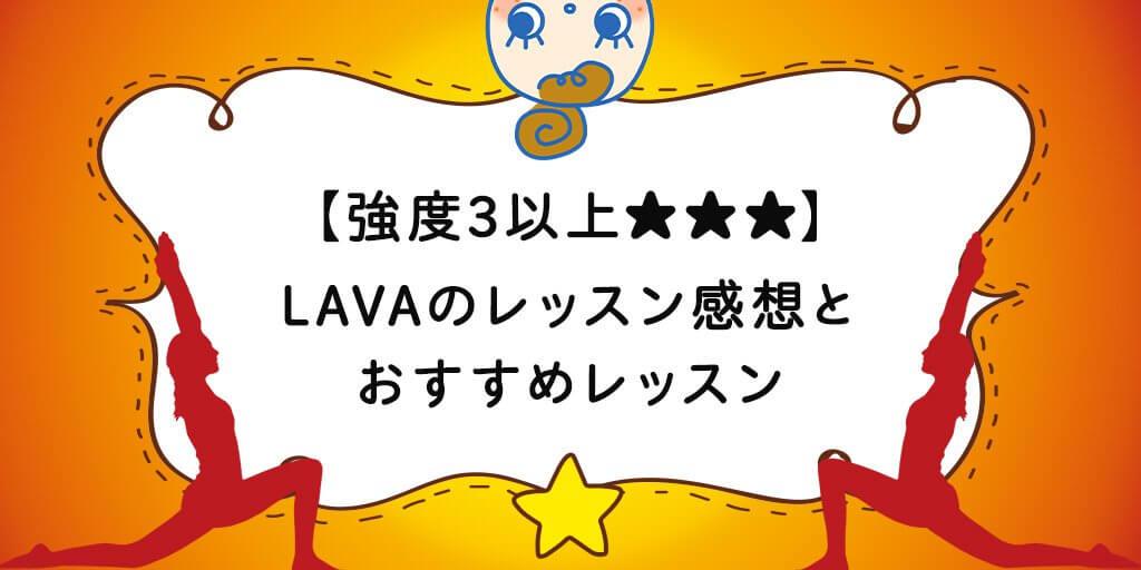 【強度3以上】LAVAのレッスン感想とおすすめレッスン
