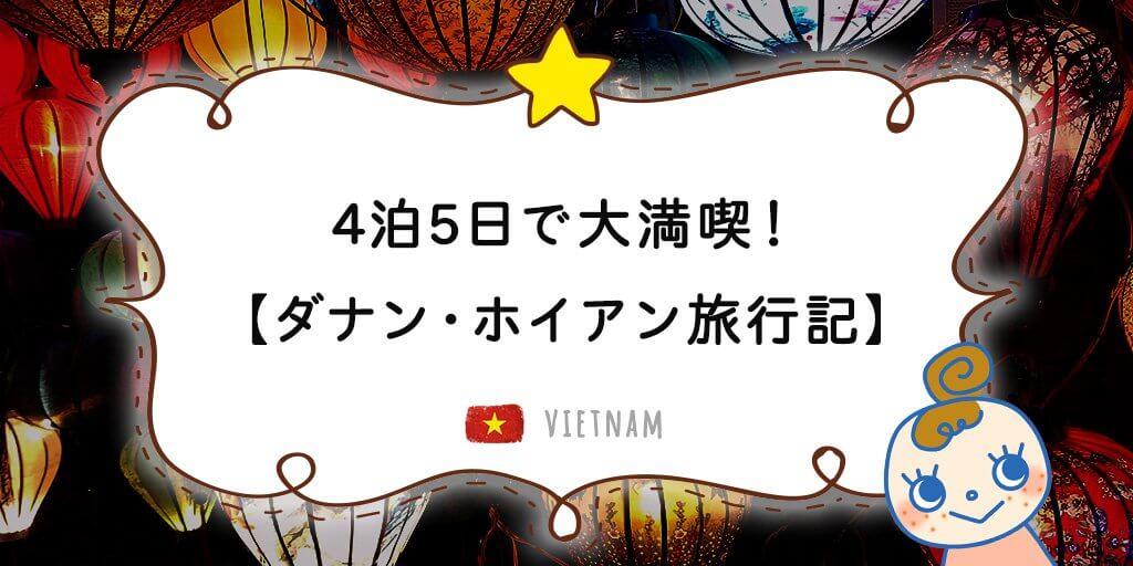 4泊5日で満喫【ダナン・ホイアン旅行記】カントリーツアーはおすすめ度NO.1!