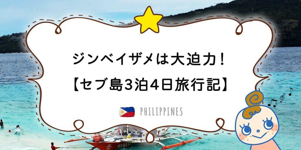 ジンベイザメは大迫力!【セブ島3泊4日旅行記】