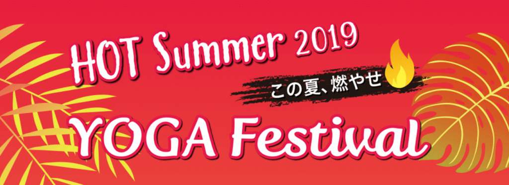 HOT Summer2019 YOGA Festivalこの夏、燃やせ
