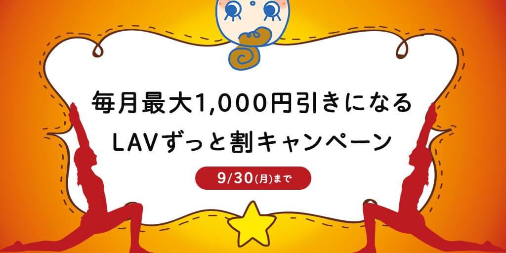 毎月最大1,000円引き! LAVAずっと割キャンペーン9/30(月)まで【LAVA会員限定】
