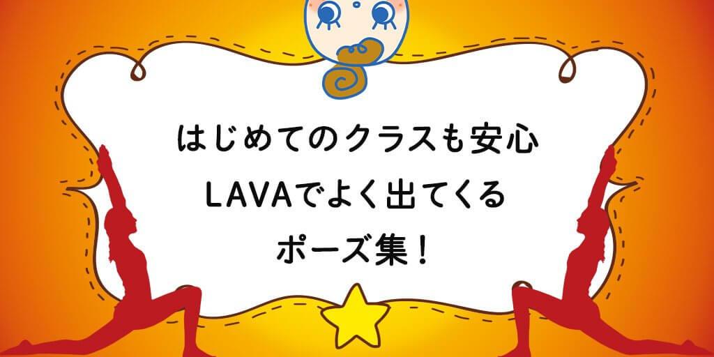 はじめてのクラスも安心 LAVA(ラバ)でよく出てくる ポーズ集!