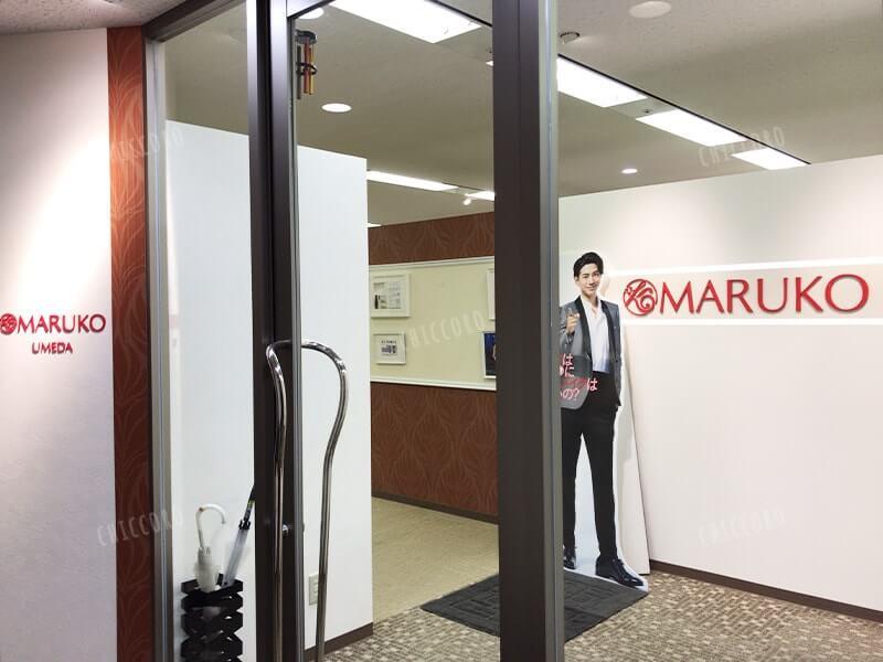 補整下着MARUKO(マルコ)梅田店