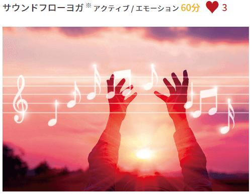 サウンドフローヨガ アクティブ/エモーション60分:強度3
