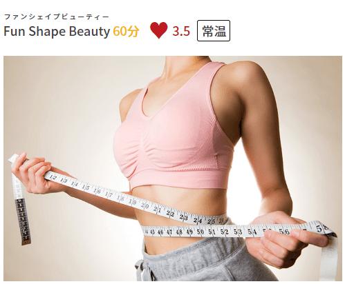 Fun Shape Beautyファン シェイプ ビューティー:強度3.5