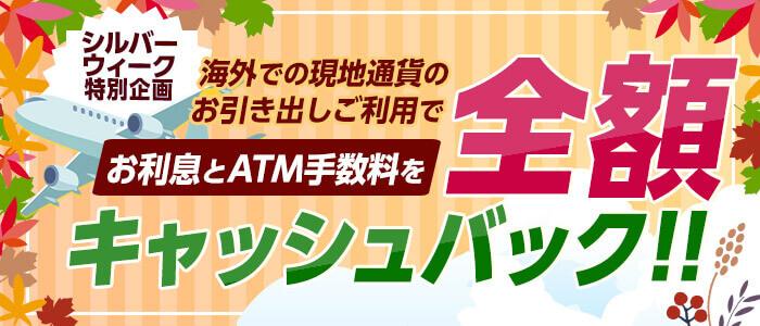 海外での現地通貨のお引き出しご利用でお利息とATM手数料を全額キャッシュバック!楽天カード