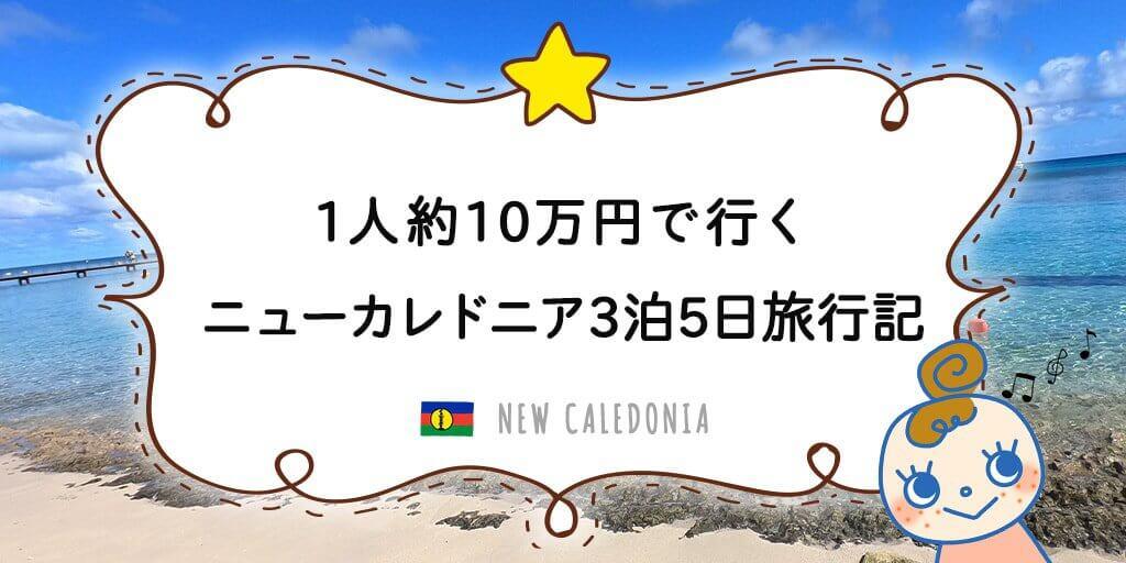 1人約10万円で行く【ニューカレドニア3泊5日旅行記】