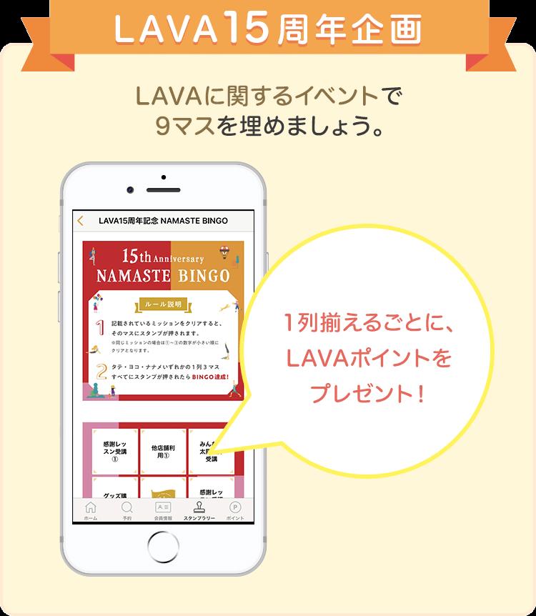 LAVA15周年企画 LAVAに関するイベントで9マスを埋めましょう。1列そろえるごとに、LAVAポイントをプレゼント!