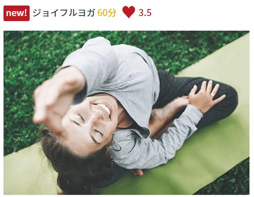 ジョイフルヨガ:強度3.5