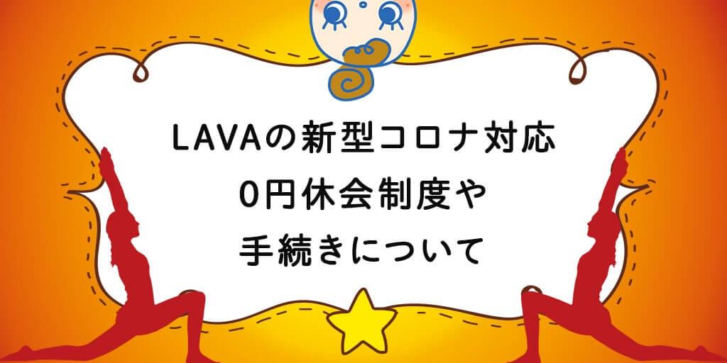 休会 Lava