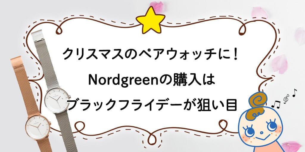 クリスマスのペアウォッチにおすすめ!Nordgreenの購入はブラックフライデーが狙い目
