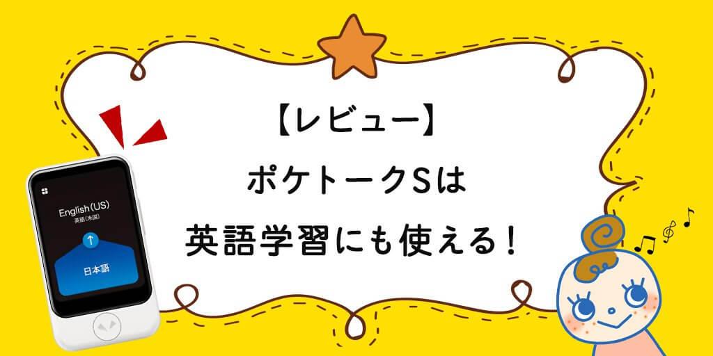 【レビュー】ポケトークSは英語学習にも使える!